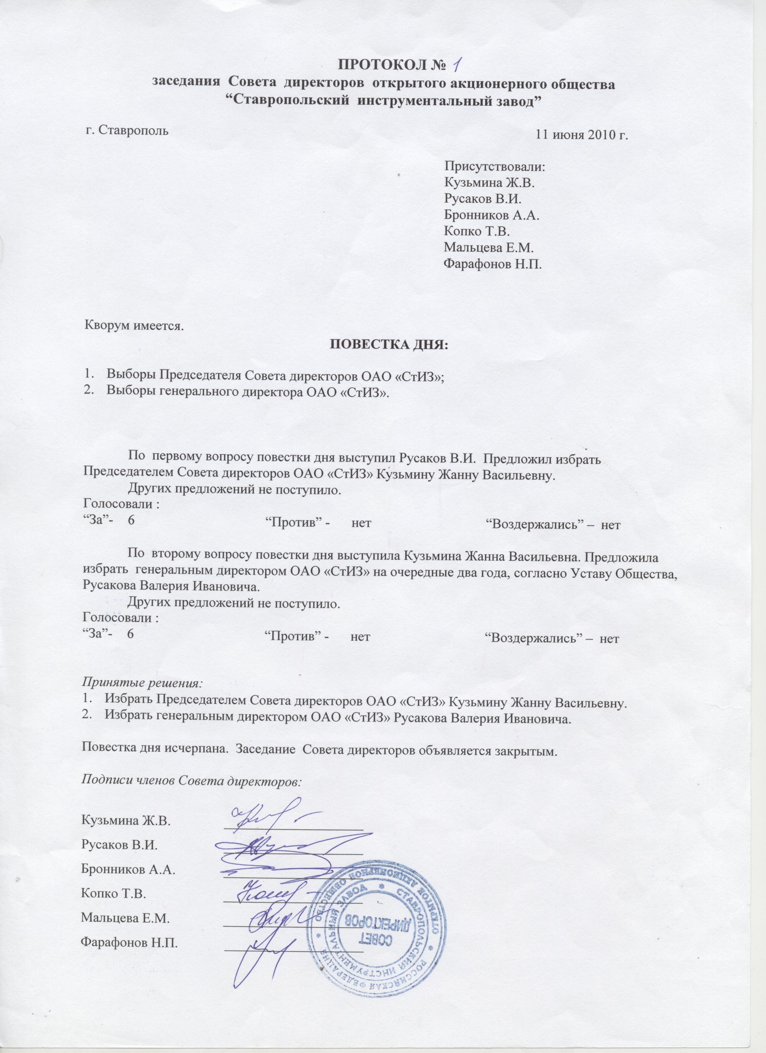 Протокол решения учредителей о назначении директора истощило